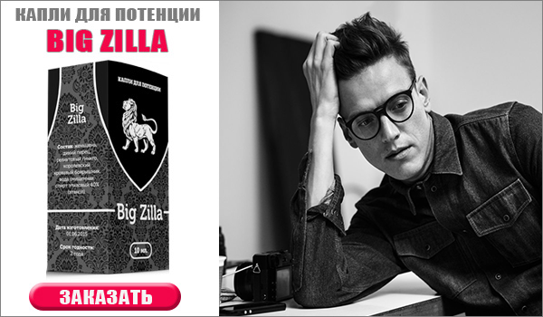 Big Zilla в Челябинске