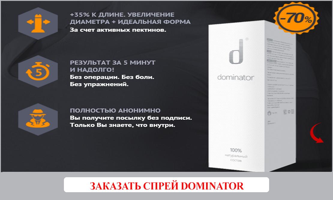 Спрей Доминатор в Томске