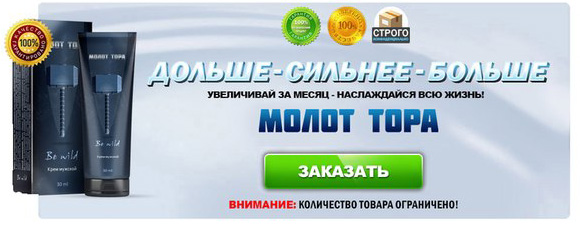 Крем Молот Тора в Екатеринбурге