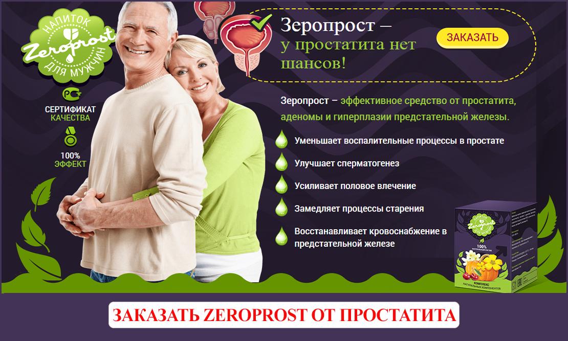 ЗероПрост в Саратове