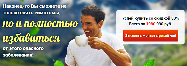 Монастырский чай от простатита в Казахстане