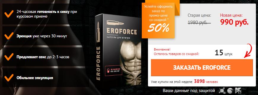 Капсулы EroForce для улучшения потенции
