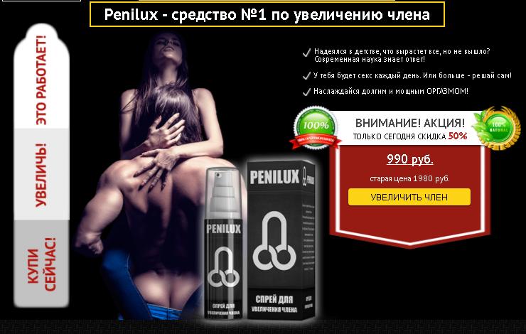 Спрей Penilux для увеличения полового члена