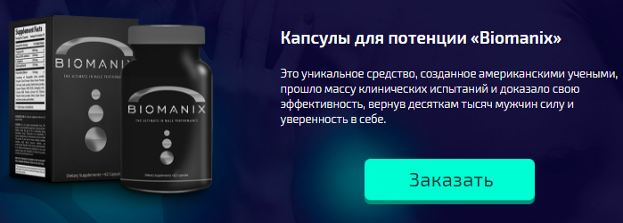 Капсулы Biomanix для потенции
