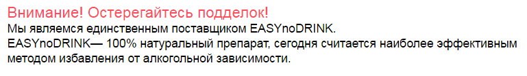 EASYnoDRINK